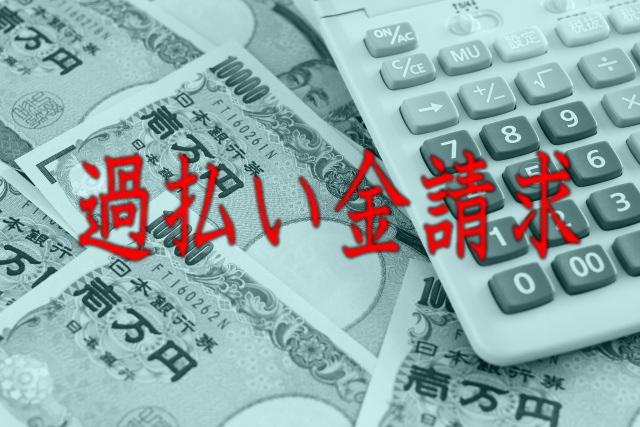 過払い金イメージ